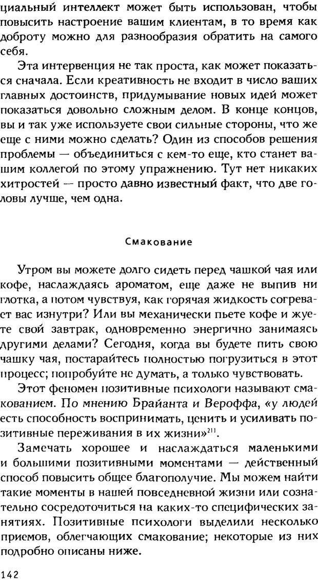 PDF. Ключи к благополучию. Что может позитивная психология. Бонивелл И. Страница 139. Читать онлайн