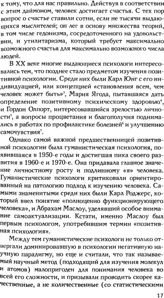 PDF. Ключи к благополучию. Что может позитивная психология. Бонивелл И. Страница 14. Читать онлайн