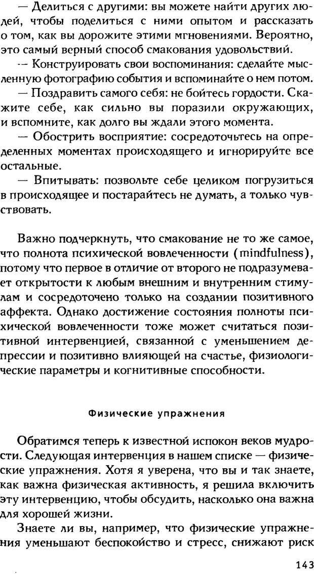 PDF. Ключи к благополучию. Что может позитивная психология. Бонивелл И. Страница 140. Читать онлайн