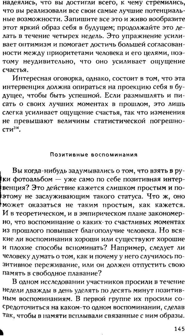 PDF. Ключи к благополучию. Что может позитивная психология. Бонивелл И. Страница 142. Читать онлайн