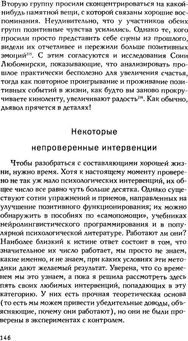 PDF. Ключи к благополучию. Что может позитивная психология. Бонивелл И. Страница 143. Читать онлайн