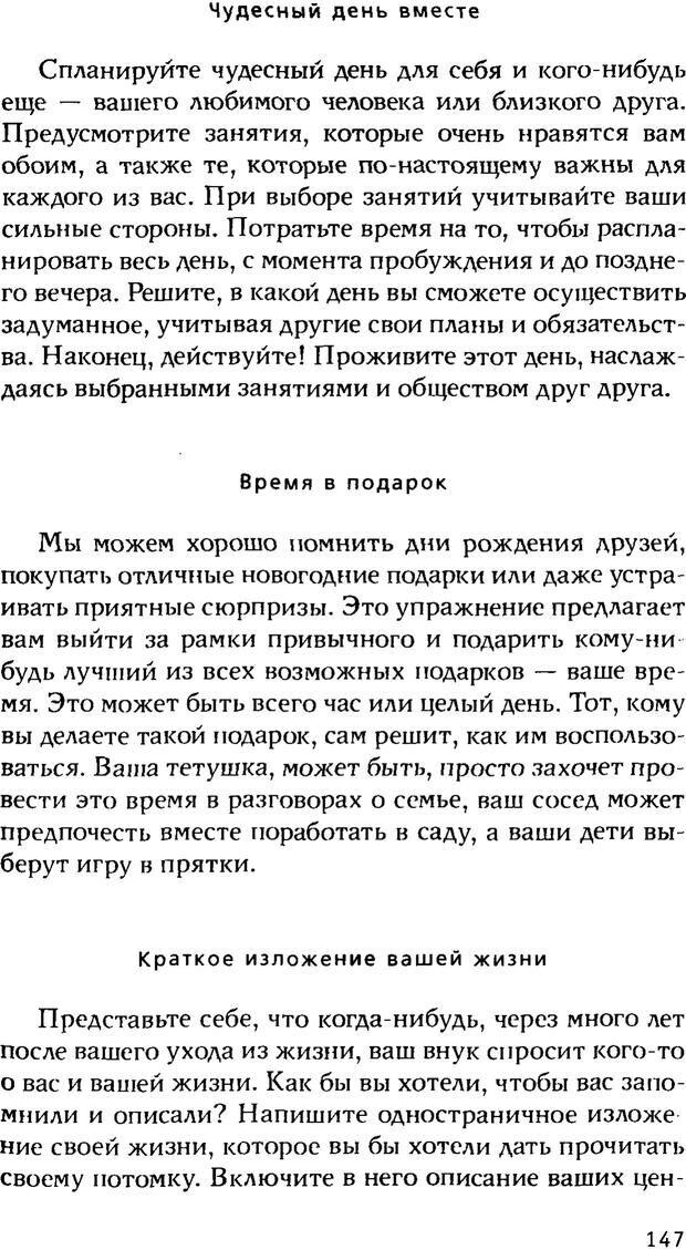 PDF. Ключи к благополучию. Что может позитивная психология. Бонивелл И. Страница 144. Читать онлайн