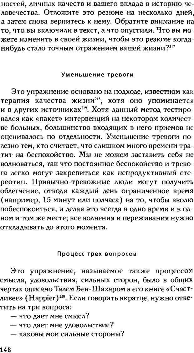 PDF. Ключи к благополучию. Что может позитивная психология. Бонивелл И. Страница 145. Читать онлайн