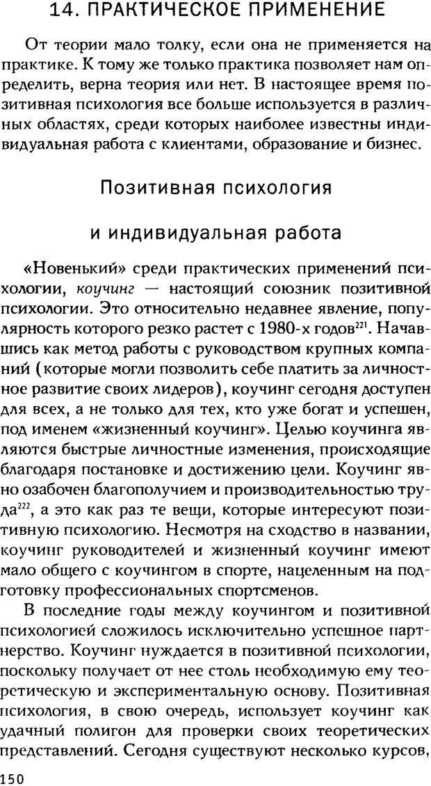 PDF. Ключи к благополучию. Что может позитивная психология. Бонивелл И. Страница 147. Читать онлайн