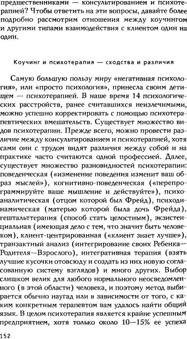 PDF. Ключи к благополучию. Что может позитивная психология. Бонивелл И. Страница 149. Читать онлайн