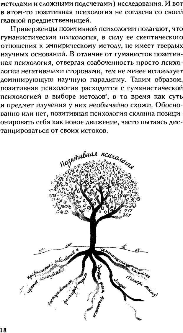 PDF. Ключи к благополучию. Что может позитивная психология. Бонивелл И. Страница 15. Читать онлайн