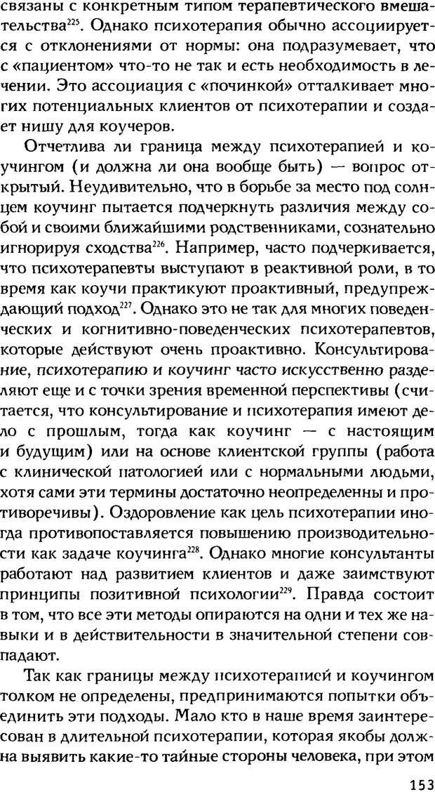 PDF. Ключи к благополучию. Что может позитивная психология. Бонивелл И. Страница 150. Читать онлайн