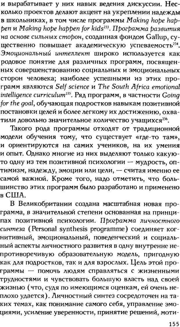 PDF. Ключи к благополучию. Что может позитивная психология. Бонивелл И. Страница 152. Читать онлайн