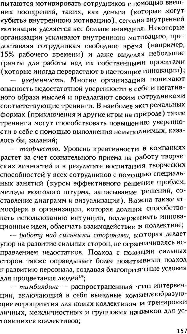 PDF. Ключи к благополучию. Что может позитивная психология. Бонивелл И. Страница 154. Читать онлайн