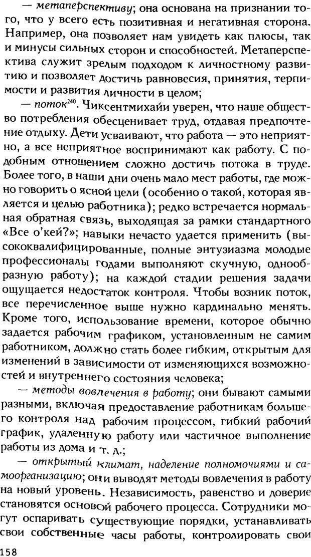 PDF. Ключи к благополучию. Что может позитивная психология. Бонивелл И. Страница 155. Читать онлайн