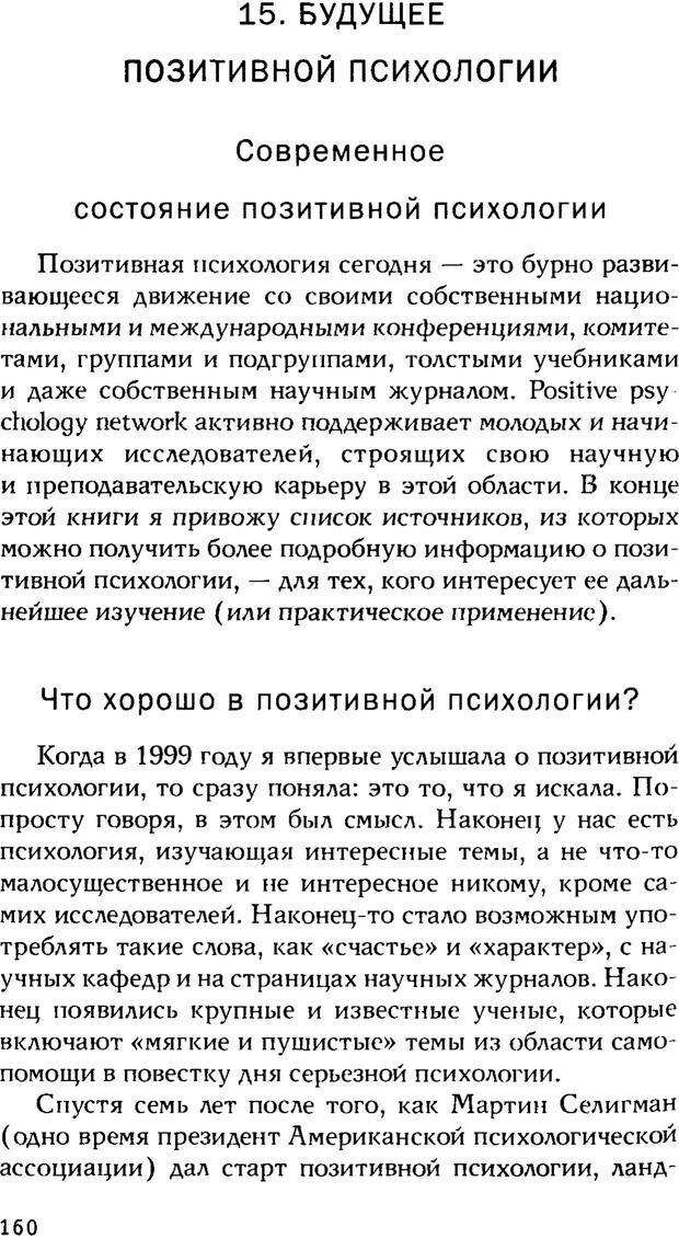 PDF. Ключи к благополучию. Что может позитивная психология. Бонивелл И. Страница 157. Читать онлайн