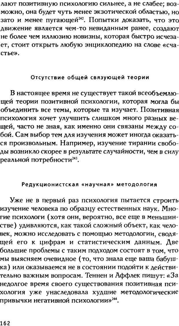 PDF. Ключи к благополучию. Что может позитивная психология. Бонивелл И. Страница 159. Читать онлайн