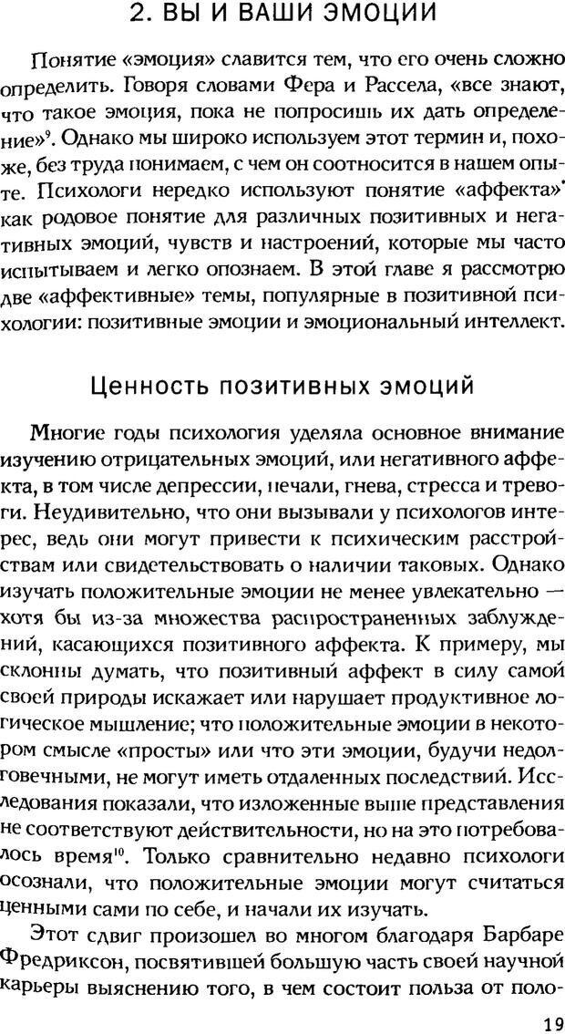 PDF. Ключи к благополучию. Что может позитивная психология. Бонивелл И. Страница 16. Читать онлайн