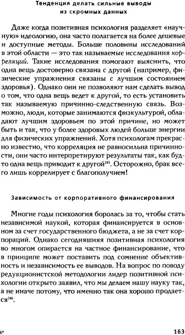 PDF. Ключи к благополучию. Что может позитивная психология. Бонивелл И. Страница 160. Читать онлайн
