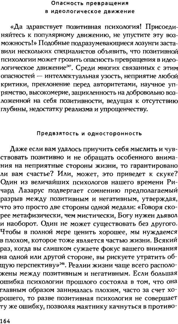 PDF. Ключи к благополучию. Что может позитивная психология. Бонивелл И. Страница 161. Читать онлайн