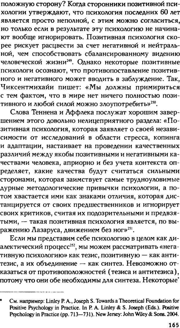 PDF. Ключи к благополучию. Что может позитивная психология. Бонивелл И. Страница 162. Читать онлайн