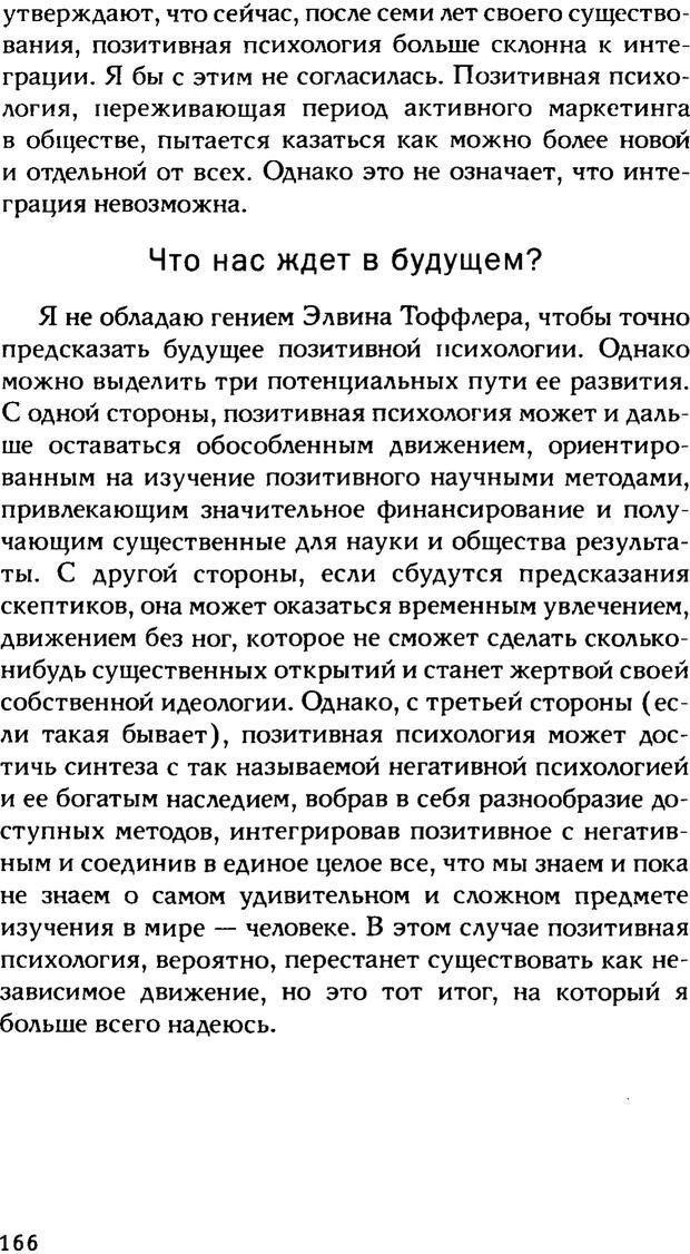 PDF. Ключи к благополучию. Что может позитивная психология. Бонивелл И. Страница 163. Читать онлайн