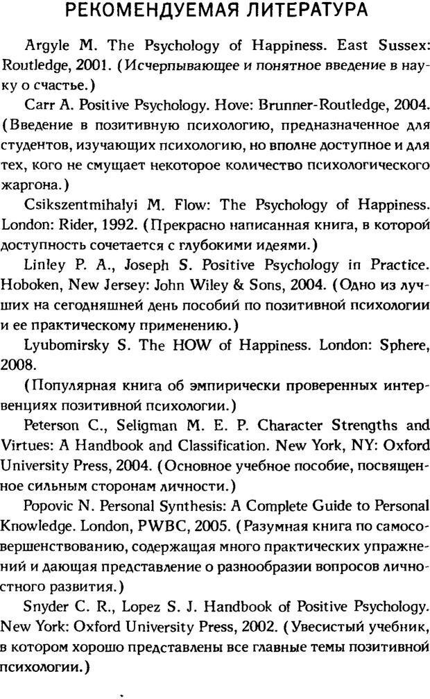 PDF. Ключи к благополучию. Что может позитивная психология. Бонивелл И. Страница 164. Читать онлайн