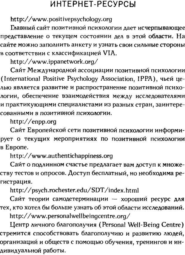 PDF. Ключи к благополучию. Что может позитивная психология. Бонивелл И. Страница 165. Читать онлайн