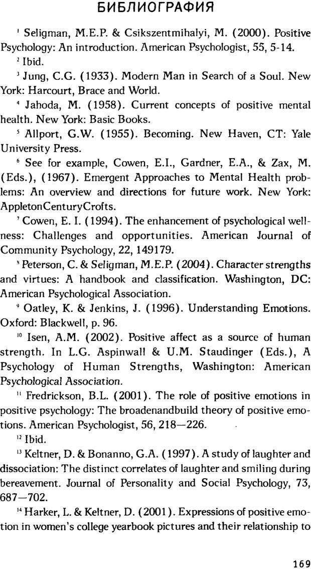 PDF. Ключи к благополучию. Что может позитивная психология. Бонивелл И. Страница 166. Читать онлайн