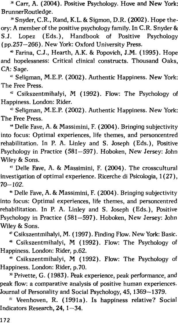 PDF. Ключи к благополучию. Что может позитивная психология. Бонивелл И. Страница 169. Читать онлайн