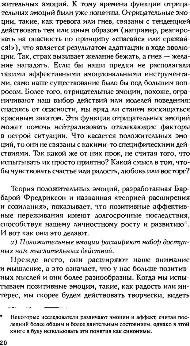 PDF. Ключи к благополучию. Что может позитивная психология. Бонивелл И. Страница 17. Читать онлайн