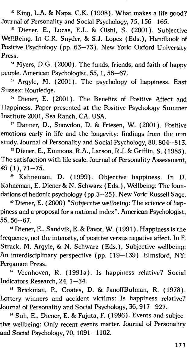 PDF. Ключи к благополучию. Что может позитивная психология. Бонивелл И. Страница 170. Читать онлайн