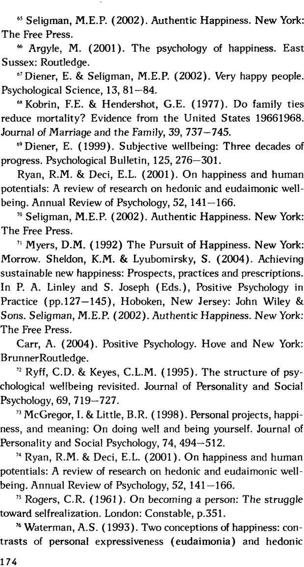 PDF. Ключи к благополучию. Что может позитивная психология. Бонивелл И. Страница 171. Читать онлайн