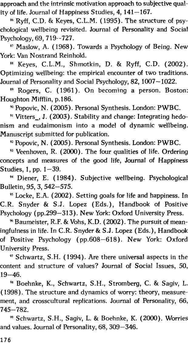 PDF. Ключи к благополучию. Что может позитивная психология. Бонивелл И. Страница 173. Читать онлайн