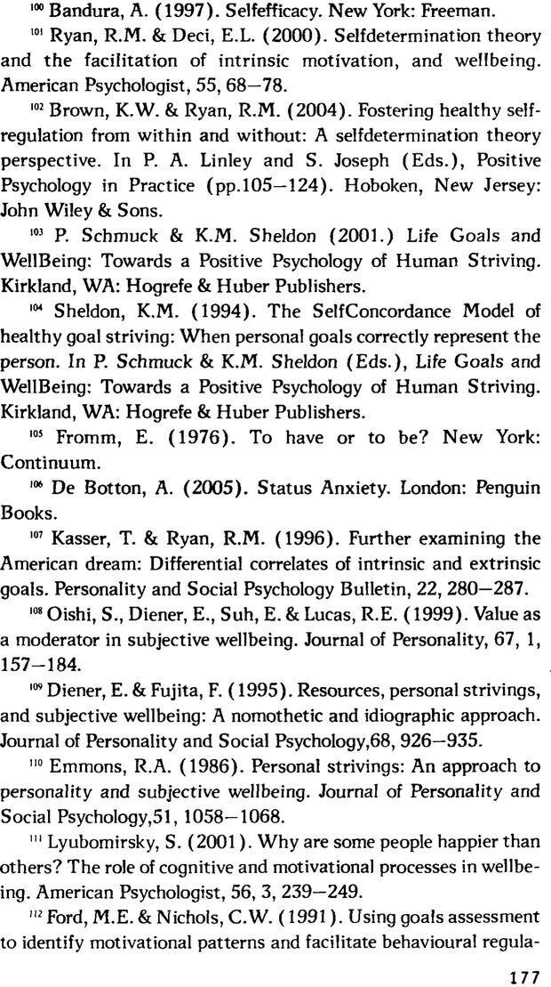 PDF. Ключи к благополучию. Что может позитивная психология. Бонивелл И. Страница 174. Читать онлайн