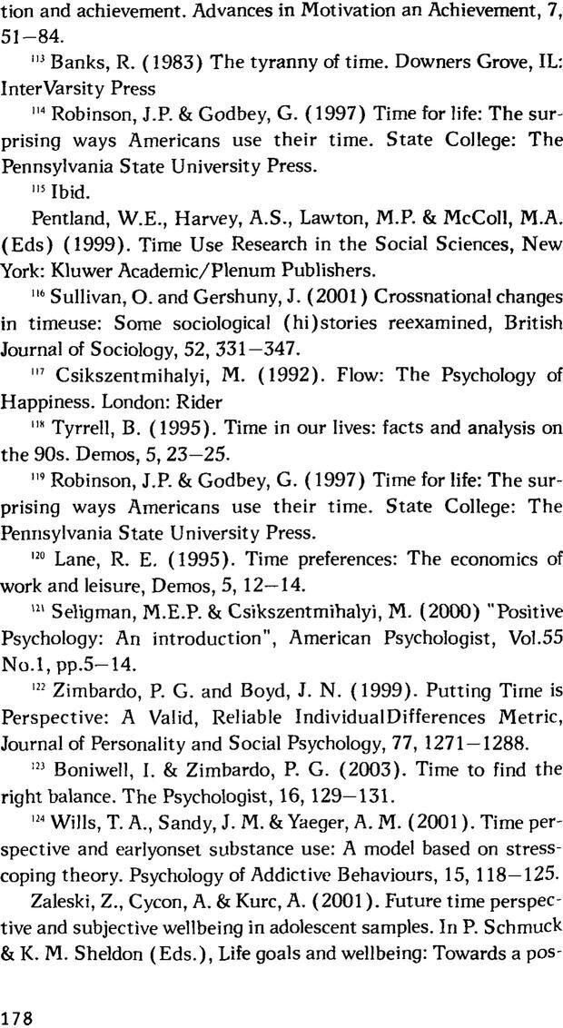 PDF. Ключи к благополучию. Что может позитивная психология. Бонивелл И. Страница 175. Читать онлайн