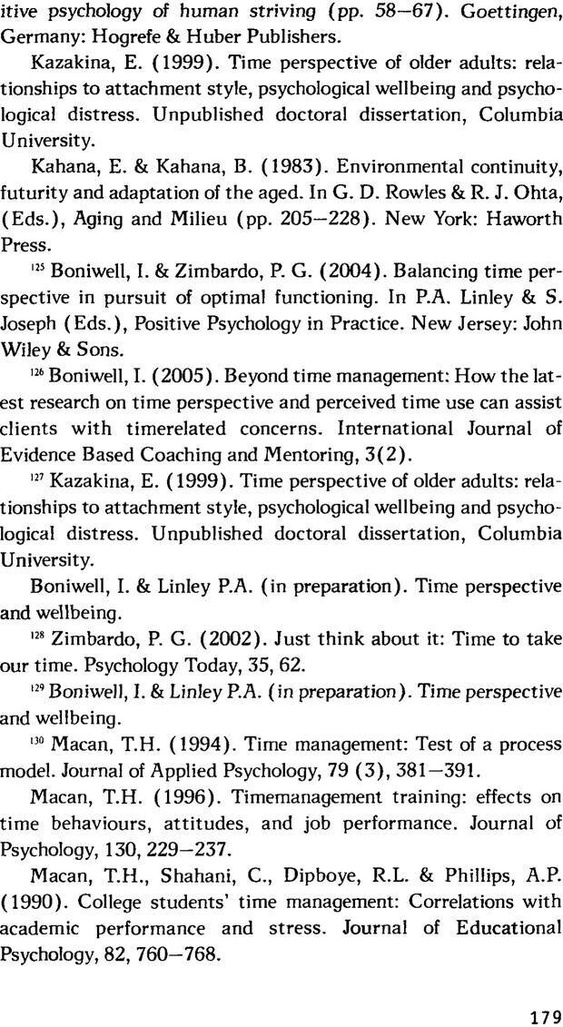 PDF. Ключи к благополучию. Что может позитивная психология. Бонивелл И. Страница 176. Читать онлайн