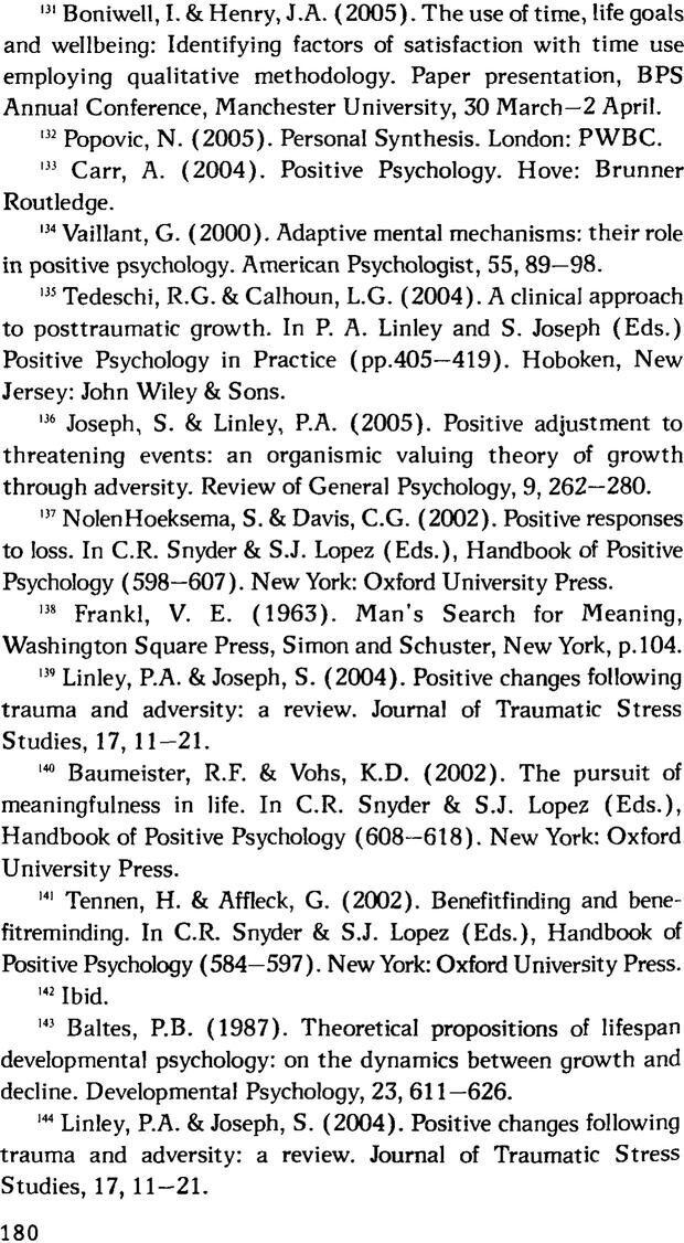 PDF. Ключи к благополучию. Что может позитивная психология. Бонивелл И. Страница 177. Читать онлайн
