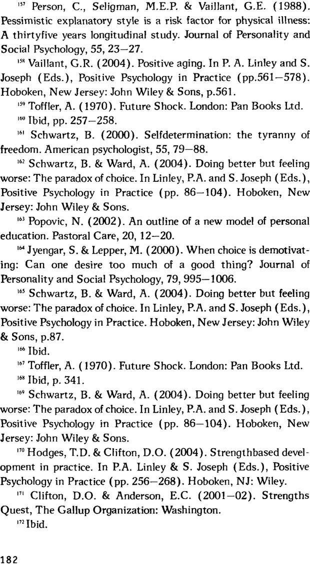 PDF. Ключи к благополучию. Что может позитивная психология. Бонивелл И. Страница 179. Читать онлайн
