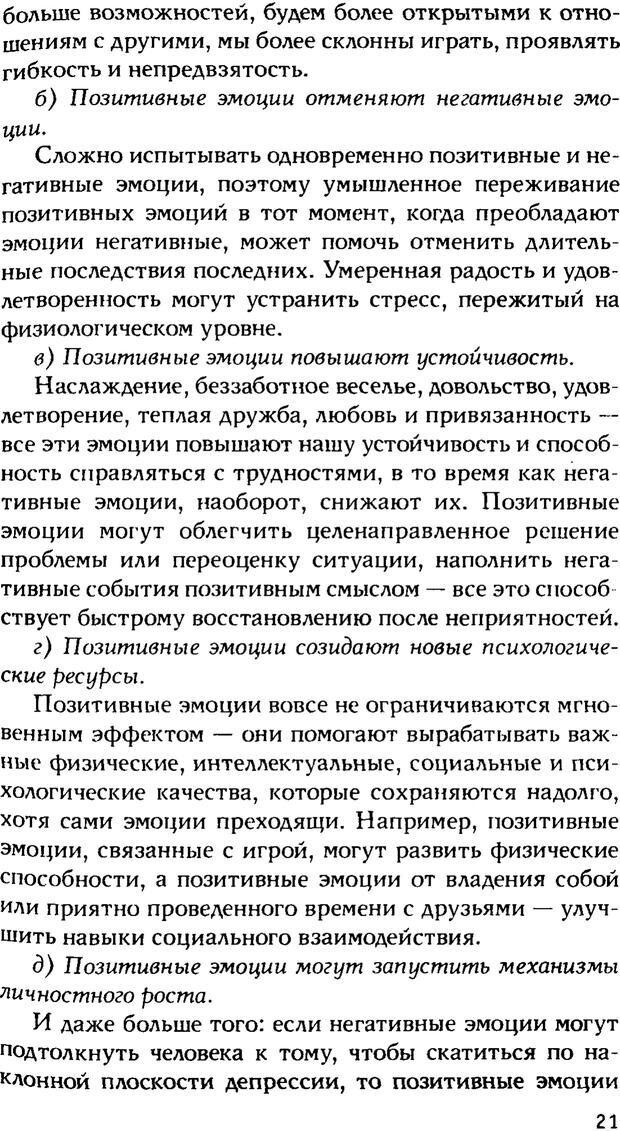 PDF. Ключи к благополучию. Что может позитивная психология. Бонивелл И. Страница 18. Читать онлайн