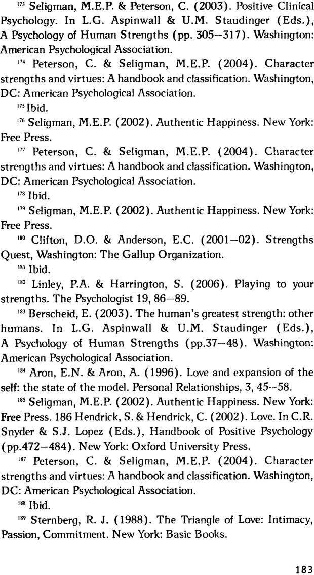 PDF. Ключи к благополучию. Что может позитивная психология. Бонивелл И. Страница 180. Читать онлайн