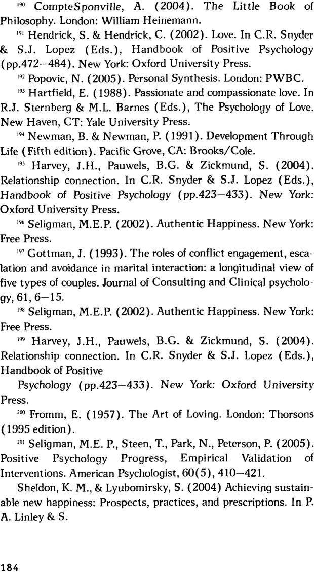 PDF. Ключи к благополучию. Что может позитивная психология. Бонивелл И. Страница 181. Читать онлайн
