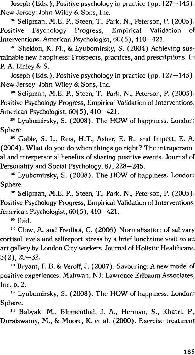 PDF. Ключи к благополучию. Что может позитивная психология. Бонивелл И. Страница 182. Читать онлайн