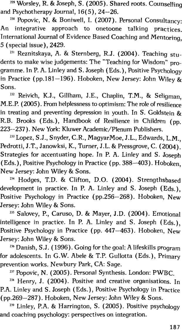 PDF. Ключи к благополучию. Что может позитивная психология. Бонивелл И. Страница 184. Читать онлайн