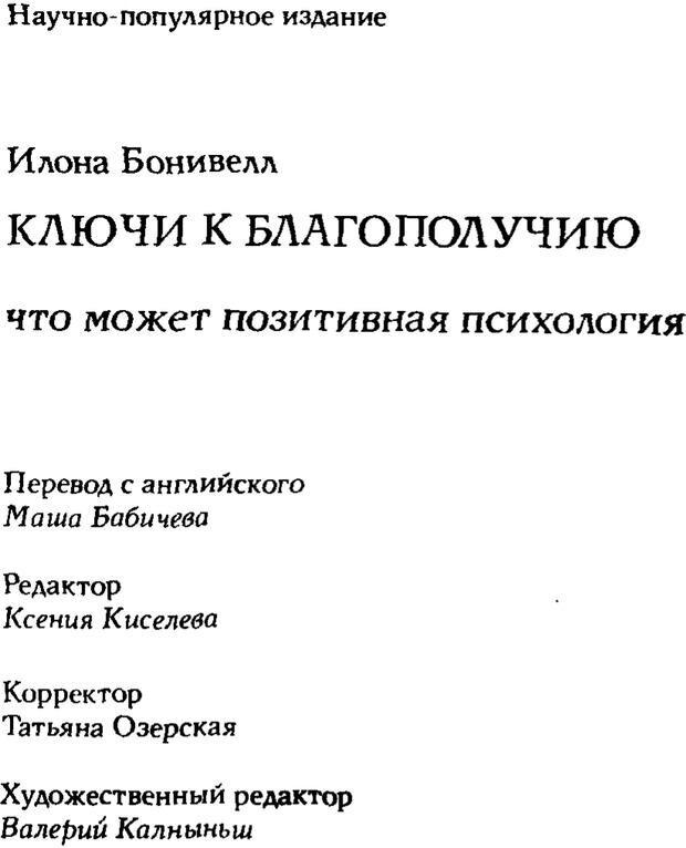 PDF. Ключи к благополучию. Что может позитивная психология. Бонивелл И. Страница 187. Читать онлайн