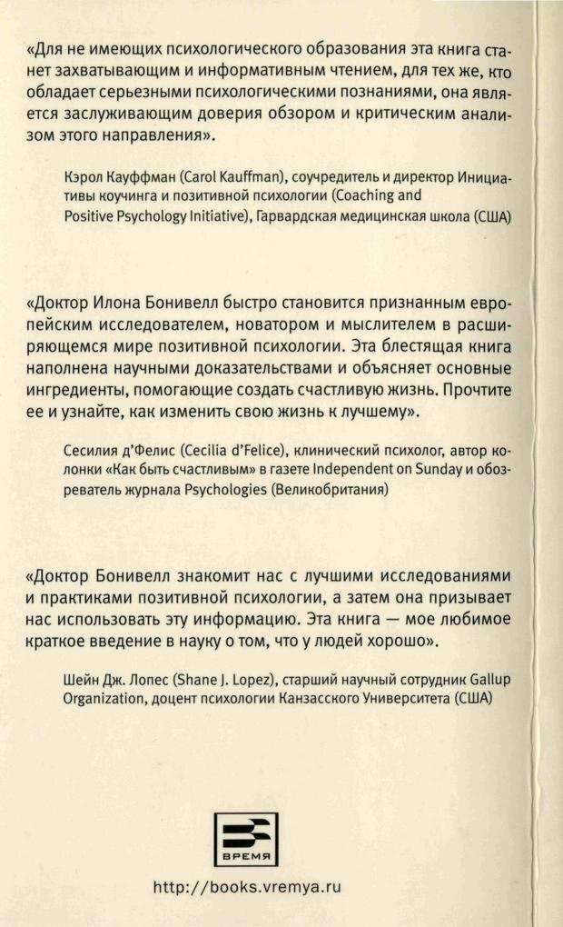 PDF. Ключи к благополучию. Что может позитивная психология. Бонивелл И. Страница 189. Читать онлайн