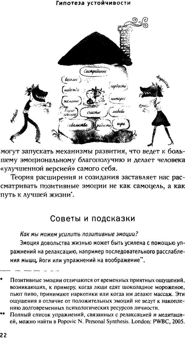 PDF. Ключи к благополучию. Что может позитивная психология. Бонивелл И. Страница 19. Читать онлайн