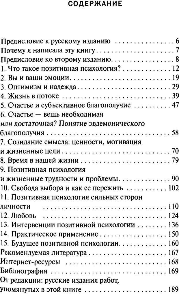 PDF. Ключи к благополучию. Что может позитивная психология. Бонивелл И. Страница 2. Читать онлайн