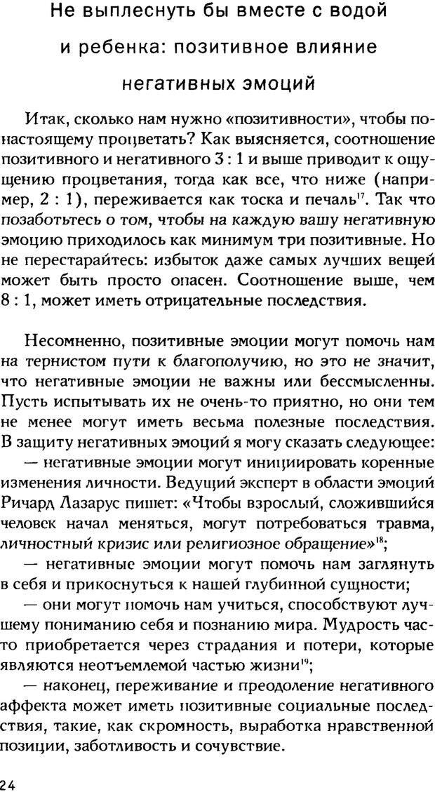 PDF. Ключи к благополучию. Что может позитивная психология. Бонивелл И. Страница 21. Читать онлайн