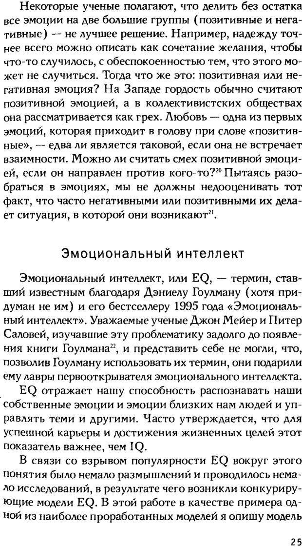 PDF. Ключи к благополучию. Что может позитивная психология. Бонивелл И. Страница 22. Читать онлайн