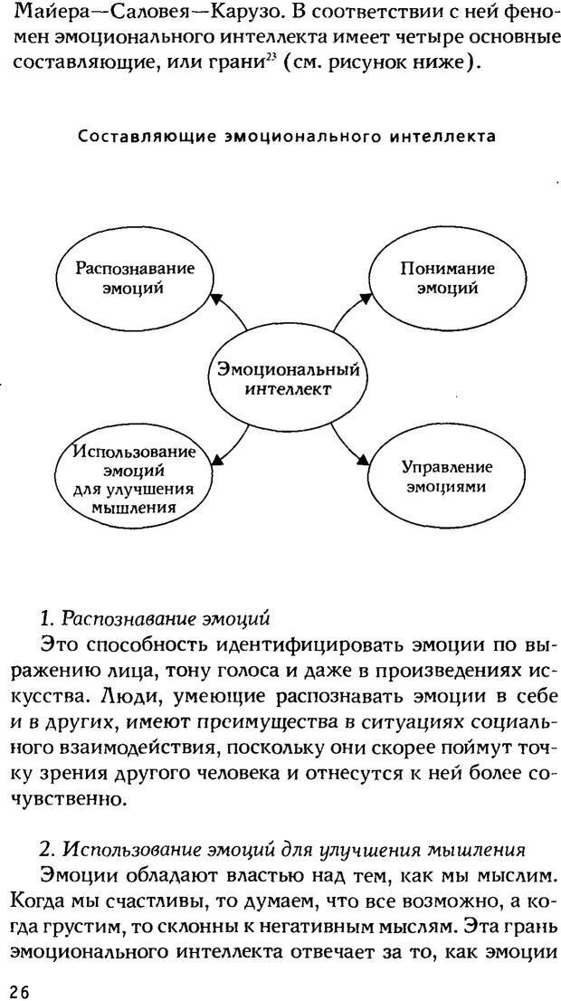 PDF. Ключи к благополучию. Что может позитивная психология. Бонивелл И. Страница 23. Читать онлайн