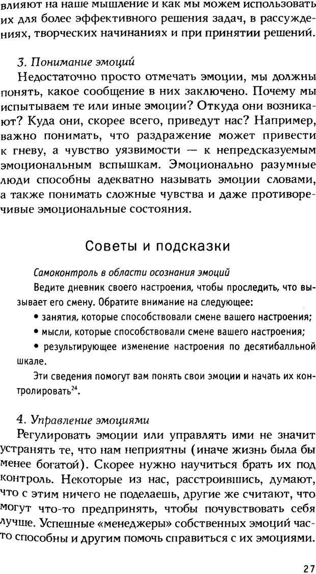 PDF. Ключи к благополучию. Что может позитивная психология. Бонивелл И. Страница 24. Читать онлайн