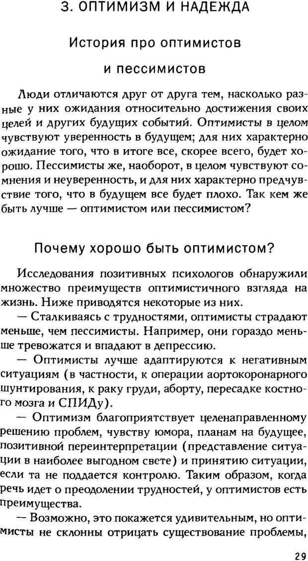 PDF. Ключи к благополучию. Что может позитивная психология. Бонивелл И. Страница 26. Читать онлайн