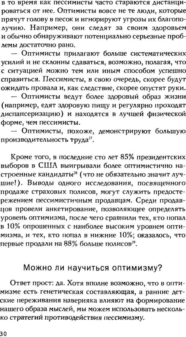 PDF. Ключи к благополучию. Что может позитивная психология. Бонивелл И. Страница 27. Читать онлайн