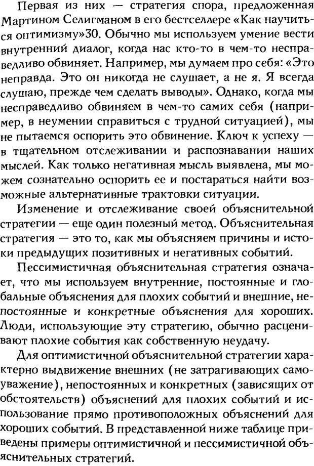 PDF. Ключи к благополучию. Что может позитивная психология. Бонивелл И. Страница 28. Читать онлайн